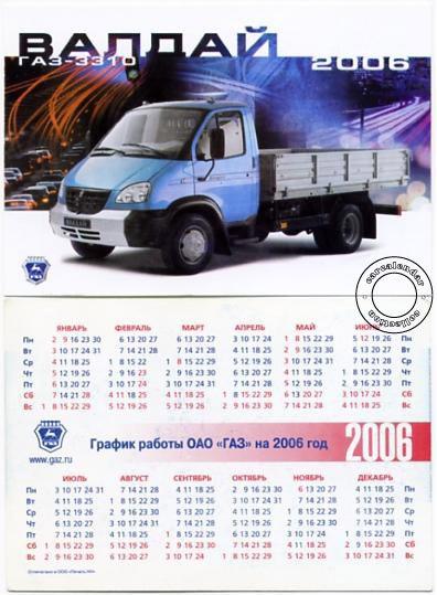 календарь авто ГАЗ
