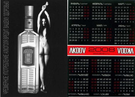 календарь татспиртпром