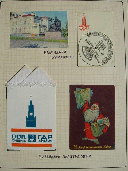 выставка карманных календарей Б. Кокорева