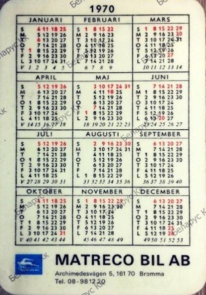 календарь автоэкспорт матреко
