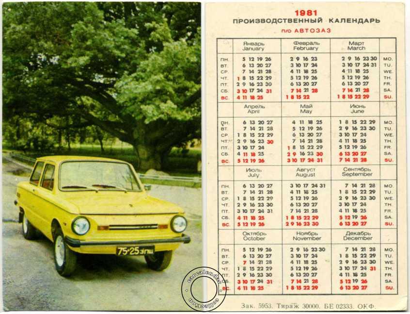 календарь авто ЗАЗ
