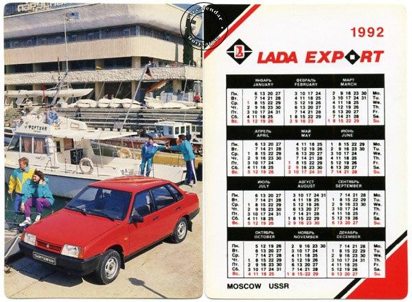 календарь ладаэкспорт