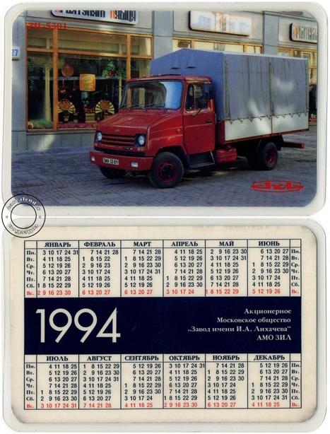 календарь авто ЗИЛ