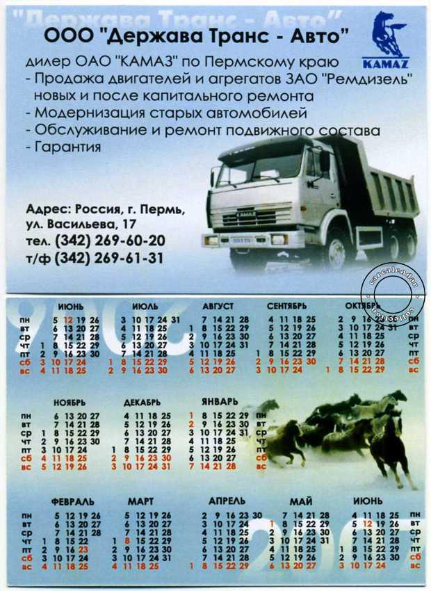 календарь крманный КАМАЗ