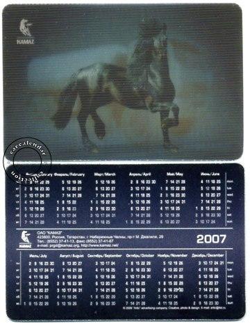календарь авто КАМАЗ