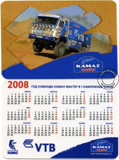 календарь камаз мастер