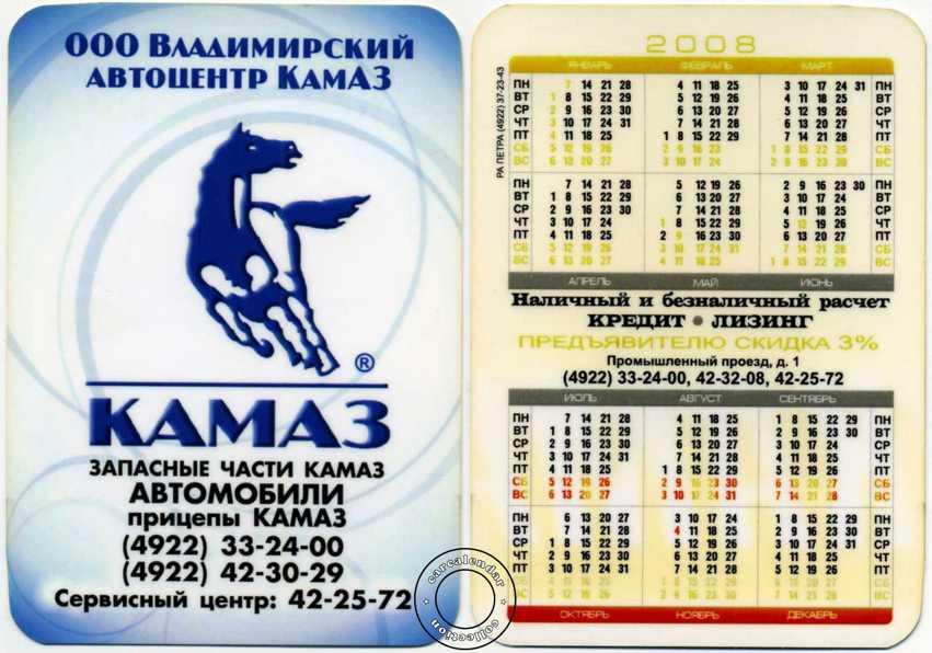 календарь карманный КАМАЗ