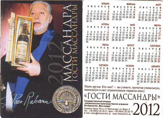 календарь массандра
