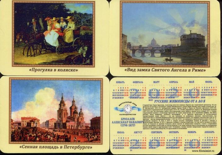Серия календарей «Живопись Блюлоав А. П.» 12 штук 2020 год