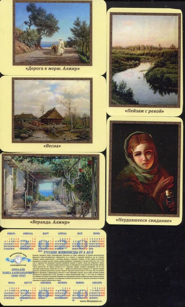 Серия календарей «Живопись Блюллов П. А.» 5 штук 2020 год