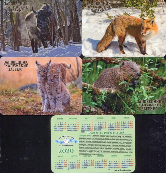 Серия календарей «Калужские засеки фауна» 22 штуки 2020 год