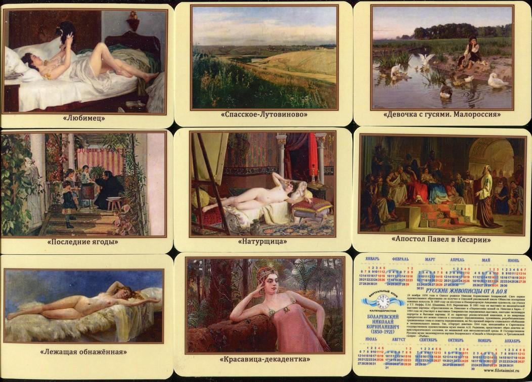 Серия календарей «Живопись Бодаревский» 20 штук 2020 год