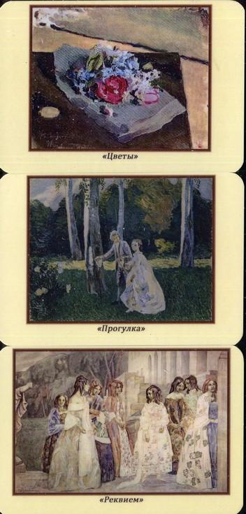 Серия календарей «Живопись Борисов-Муса» 20 штук 2020 год