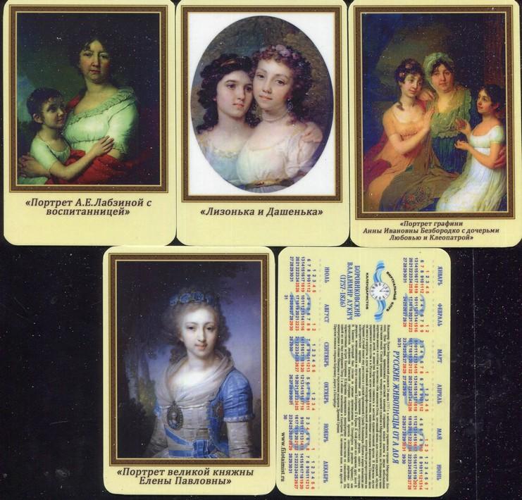 Серия календарей «Живопись Боровиковский» 22 штуки 2020 год