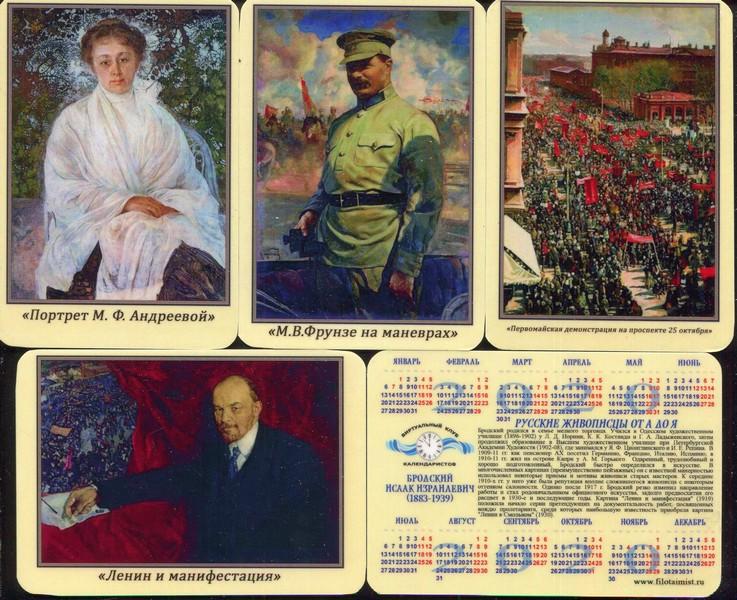 Серия календарей «Живопись Бродский» 22 штуки 2020 год