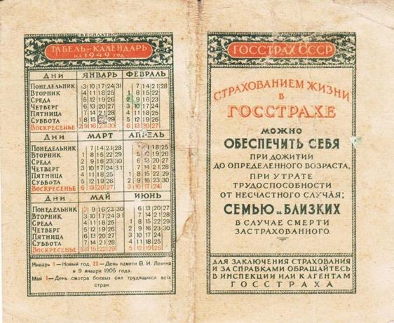 календарь госстраха