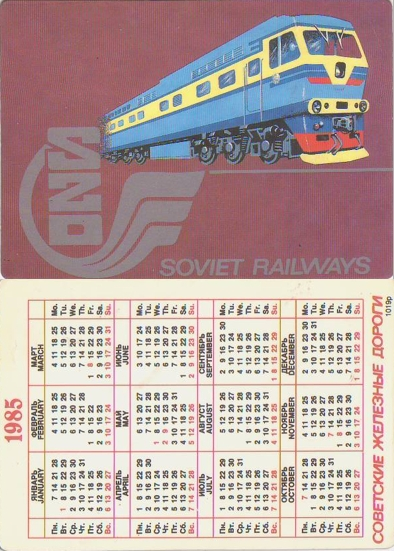 календарь советские железные дороги