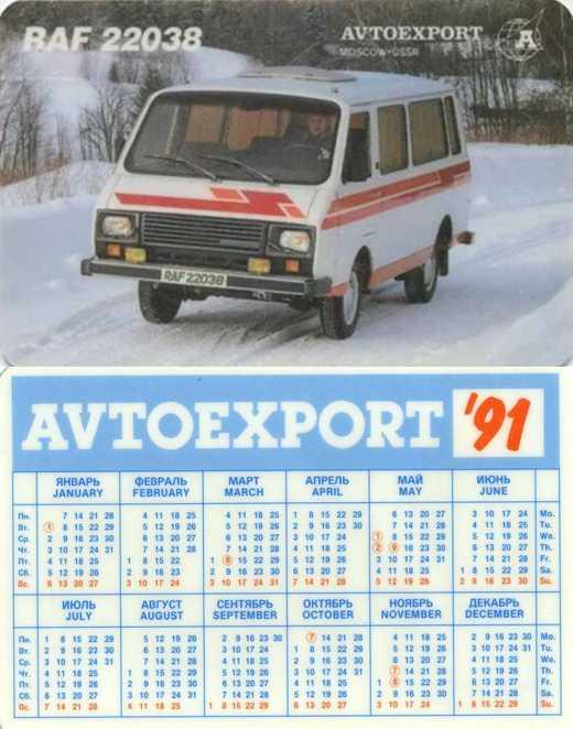 карманный календарь автоэкспорт