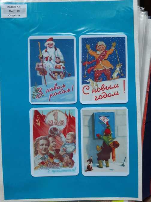 выставка карманных календарей А. Лидерса