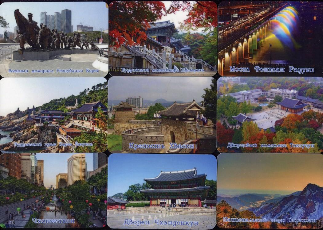 Серия календарей «Достопримечательности Южной Кореи» 20 штук 2020 год