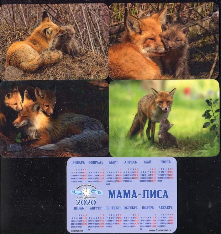 Серия календарей «Мама лиса» 22 штуки 2020 год