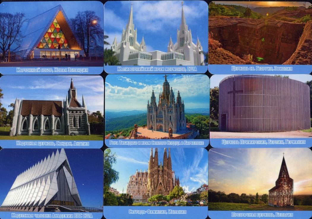 Серия календарей «Необычные церкви и соборы мира» 22 штуки 2020 год