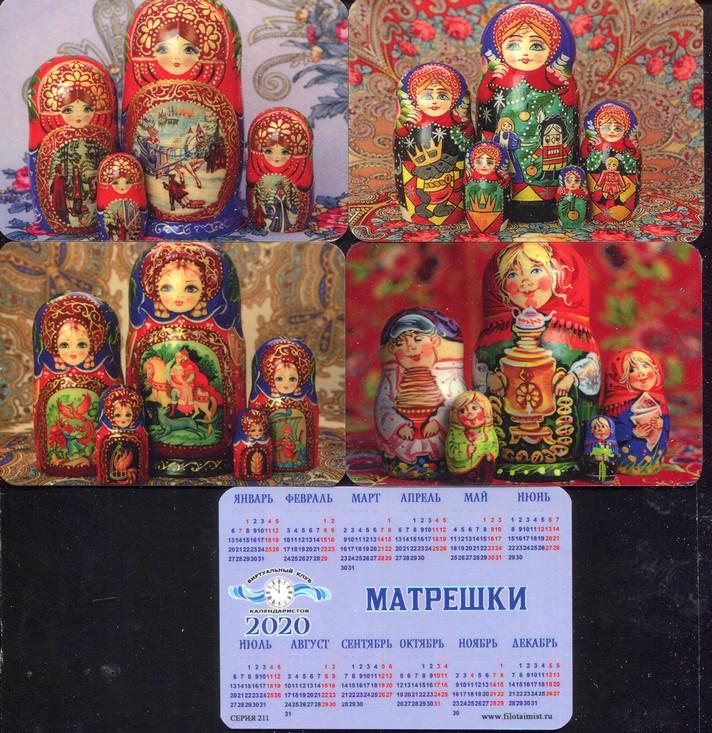 Серия календарей «Матрешки» 22 штуки 2020 год