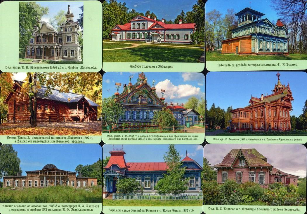 Серия календарей «Русь деревянная» 24 штуки 2020 год