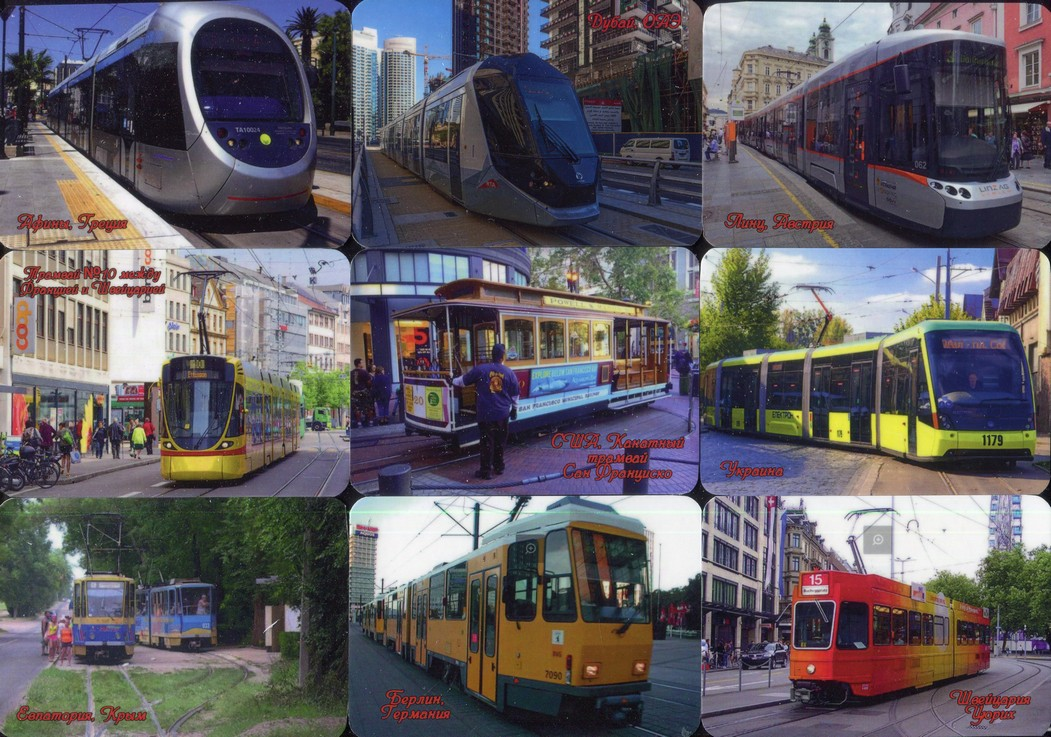Серия календарей «Трамваи различных стран мира» 24 штуки 2020 год