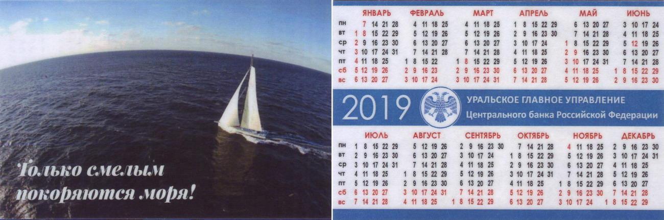 календарь карманный центробанка