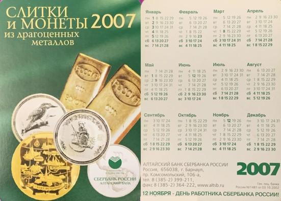 карманный календарь сбербанк