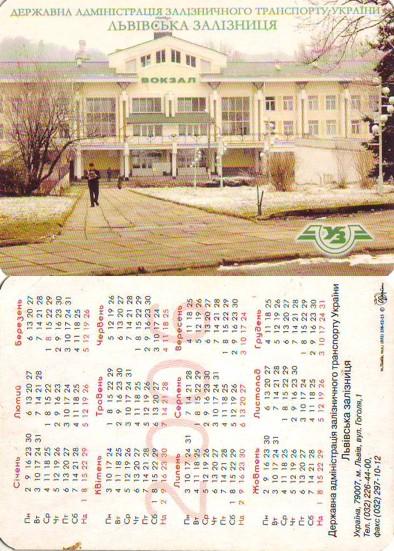 карманный календарь украинские железные дороги