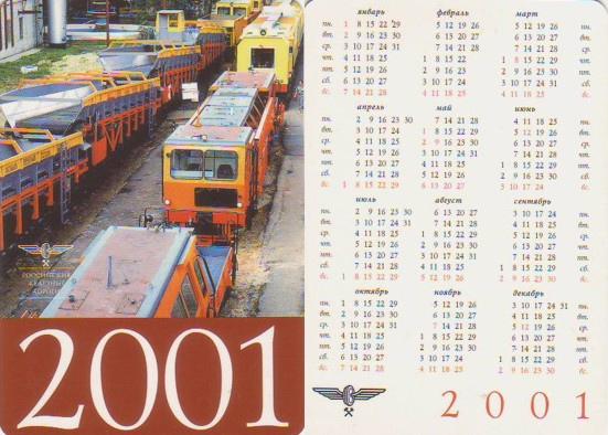 карманный календарь российские железные дороги