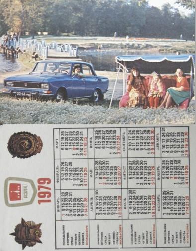карманный календарь АЗЛК