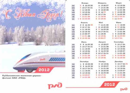 карманный календарь куйбышевская железная дорога