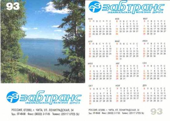 карманный календарь Забайкальская железная дорога