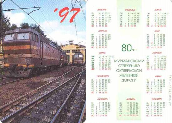 Карманный календарь Октябрьская железная дорога