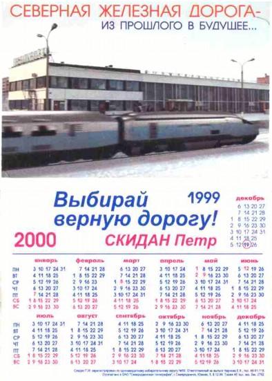 Карманный календарь Северная железная дорога