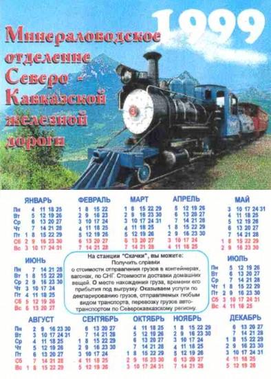 Карманный календарь Северо-Кавказская железная дорога
