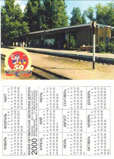 Карманный календарь Малая октябрьская железная дорога