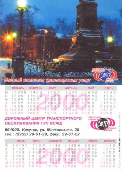 Карманный календарь Восточно-сибирская железная дорога