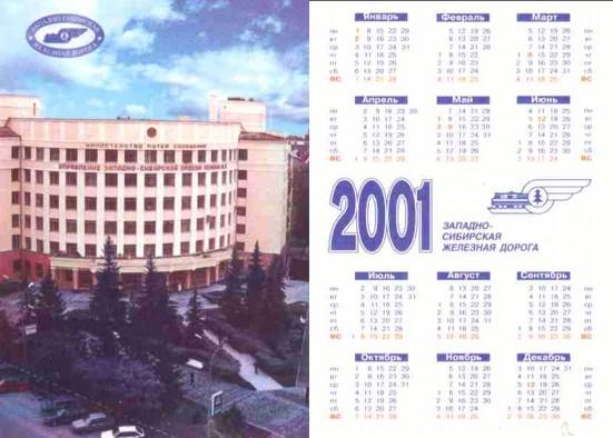 Карманный календарь Западно-сибирская железная дорога