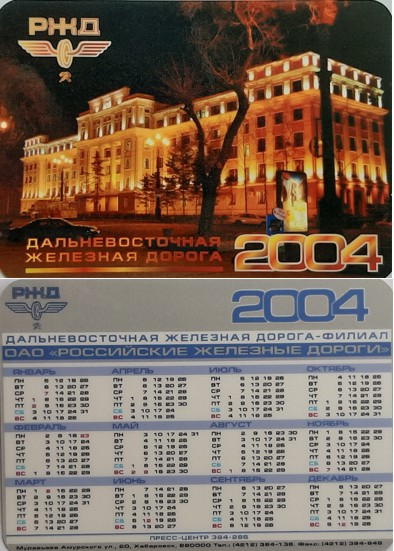 Карманный календарь Дальневосточная железная дорога