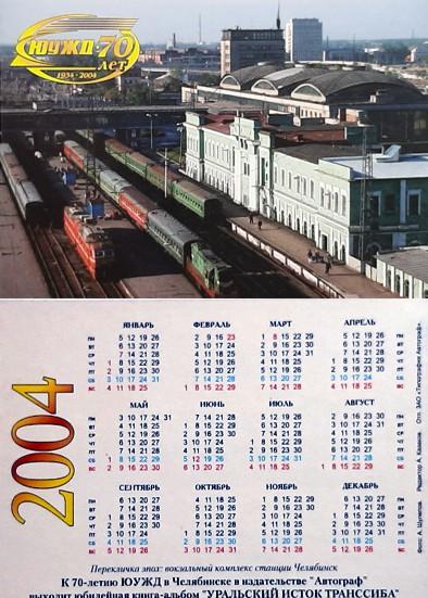 Карманный календарь Южно-Уральская железная дорога