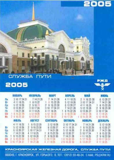 Карманный календарь Красноярская железная дорога