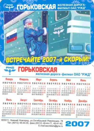 карманный календарь горьковская железная дорога