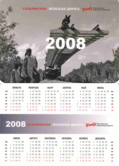 Карманный календарь Сахалинская железная дорога