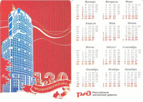 Карманный календарь Свердловская железная дорога