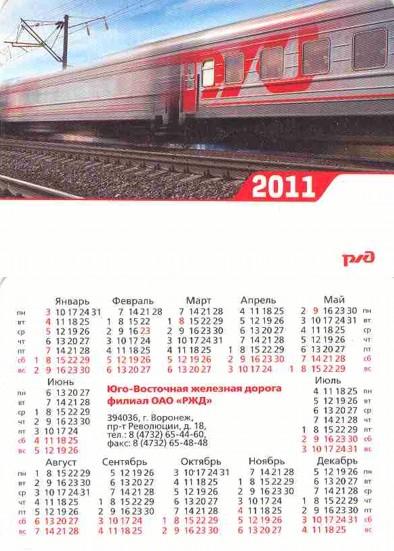 Карманный календарь Юго-восточная железная дорога