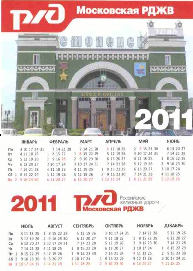 Карманный календарь Московская железная дорога